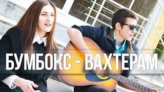 [COVER] Бумбокс - Вахтерам