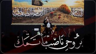 بروحي ناصب مأتم   الملا عمار الكناني - 2021