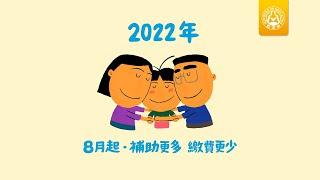 0-6歲國家一起養─照顧更全面,家庭更輕鬆 (短版動畫)