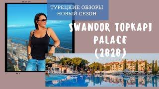 Swandor Тopkapi Palace 5 Анталия 2020