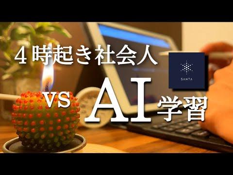 【AI × TOEIC #107】4時起き社会人 vs AI学習 【休日ルーティン】