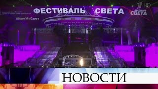 Смотреть видео Стадион «Санкт-Петербург Арена» стал площадкой для грандиозного фестиваля света. онлайн