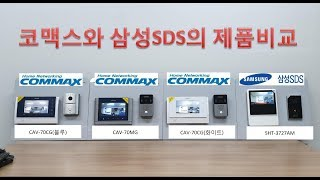 비디오폰 -삼성SDS, 코맥스의 제품 비교영상
