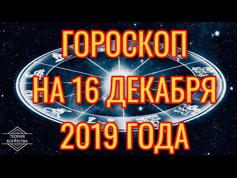 ГОРОСКОП на 16 декабря 2019 года ДЛЯ ВСЕХ ЗНАКОВ ЗОДИАКА