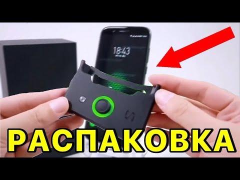 Xiaomi Black Shark РАСПАКОВКА НА РУССКОМ 2018 | Techno News