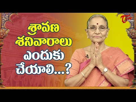 What is The Relation Between Shani and Venkateswara Swamy ? | Dr. Anantha Lakshmi | BhaktiOne