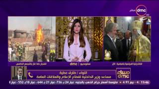 مساء dmc - انفجار خط غاز في شارع التسعين بالتجمع الخامس .. ومساعد وزير الداخلية يكشف سبب الانفجار