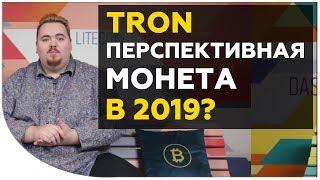 Криптовалюта TRON. Что стало с монетой к 2019? Есть перспективы на будущее? Обзор криптовалюты трон