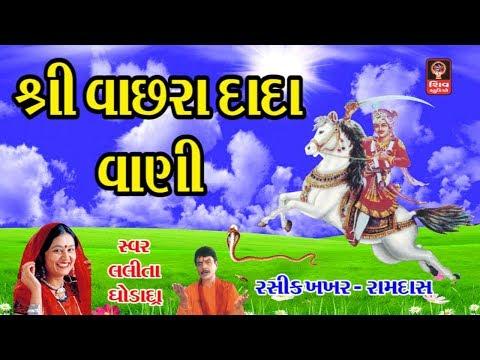 Vachra dada Bhajan - Lalita Ghodadra Gujarati Bhajan Non Stop 2018 - Gujarati Songs Non Stop 2018