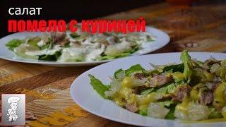 салат с помелой и курицей