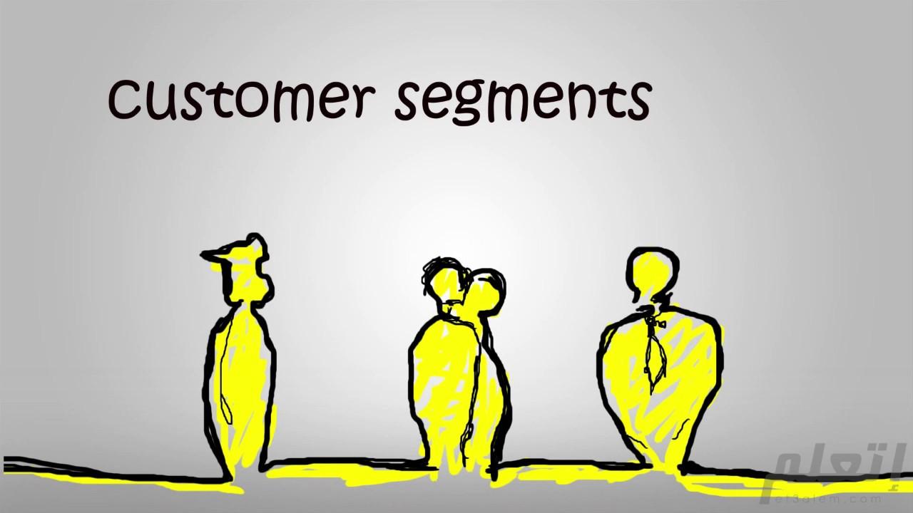شرائح العملاء -  بناء نموذج عمل | et3alem.com