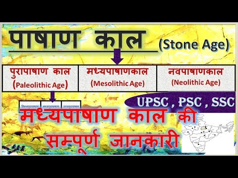 Mesolithic age in Hindi (मध्यपाषाण काल) | prehistory period of India | ancient history | stone age