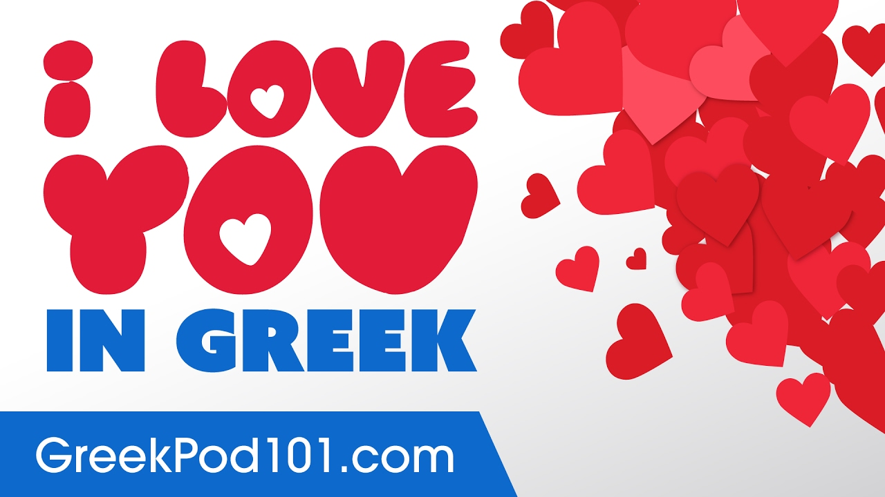 3 Ways To Say I Love You In Greek Youtube