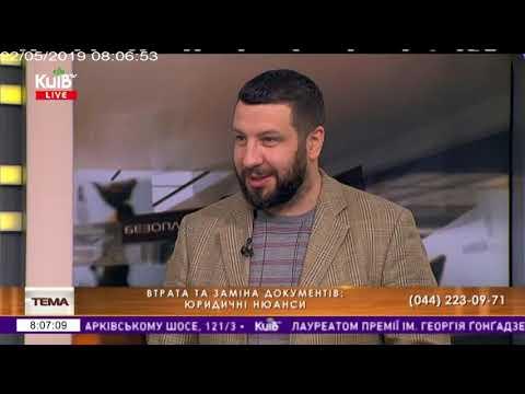 Телеканал Київ: 22.05.19 Школа права 08.00