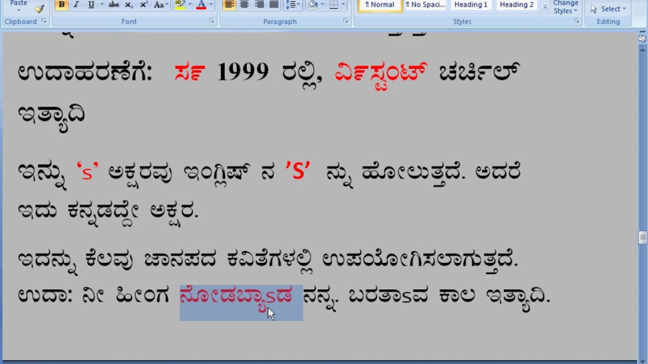 Kannada Typing Tutorial Using Nudi - PART 5