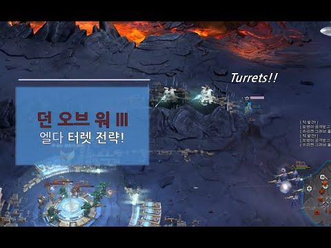Warhammer 40k : Dawn of war 3 - 엘다 터렛 전략!