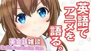 【有名アニメ】一緒に考えよう!YUA×デビ 英語クイズ 対決【英会話】