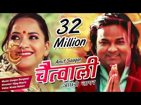 Chaita Ki Chaitwali | Amit Saagar | Anchri Jagar | Gunjan Dangwal |Official Video आँछरी जागर |2018