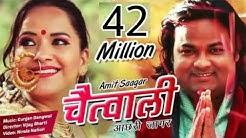 Chaita Ki Chaitwali |Official Video | Amit Saagar गढवाली आँछरी जागर |2018