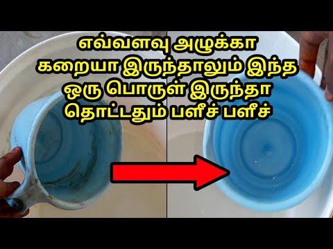 ஒரு பொருளில் பாத்ரூம் பக்கெட், கப் பளீச் பளீச் How to clean bathroom bucket, mug easily