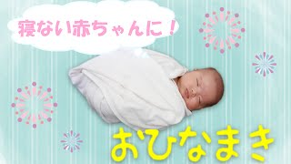 寝ない赤ちゃんにオススメ!おひなまきのやり方