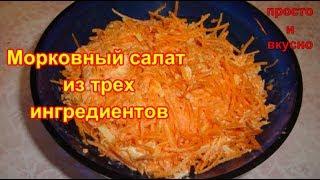 Морковный салат из 3-х ингредиентов