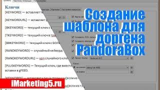 Создание шаблона для доргена PandoraBox, RBT, Dorgen X, JakoDorgen PRO