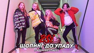 Девченки перепели песню DSIDE BAND - Танцы до упаду (ПАРОДИЯ) 2SI - Шопинг до упаду
