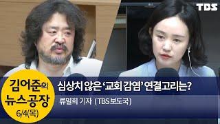 질병관리본부 '질병관리청'으로 승격(류밀희)│김어준의 뉴스공장
