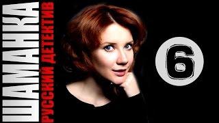 Шаманка 6 серия 2016 русские детективы 2016 russian detective series