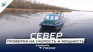 видео Выбор транспортного средства - СВП или аэробот.