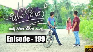 Sangeethe | Episode 199 14th November 2019 Thumbnail