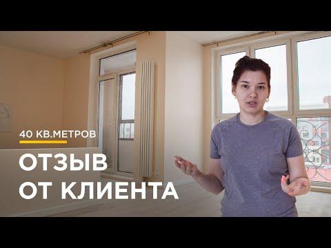 Миниатюра для видео-отзыва ремонта Дизайнерский ремонт однокомнатной квартиры 40 кв. м.