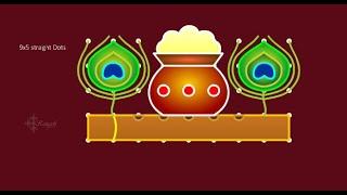 Krishna jayanti with 9x5 dots | Krishnashtami Rangoli | Krishnastami kolam | Janmashtami muggulu