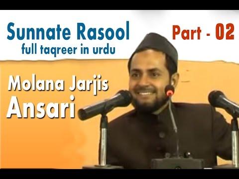 Sunnat e Rasool Bayan By-Molana Jarjis Ansari Part-02 | Taqreer in Urdu | Bismillah