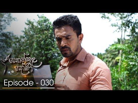 Konkala Dhoni | Episode 30 - (2017-11-21) | ITN