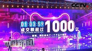 """[中国新闻] """"双11""""再现中国消费力 1小时3分59秒 天猫销售额突破1000亿   CCTV中文国际"""