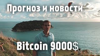 Bitcoin 9000! МОЙ ПРОГНОЗ! CryptoBossCoin, CloudToken и другое!