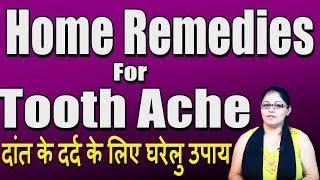 HOME REMEDIES FOR TOOTH ACHE II दांत दर्द का घरेलू  उपचार II BY SATVINDER KAUR II