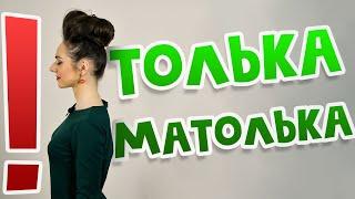 #ПамагіМатолька / Красная Зелень