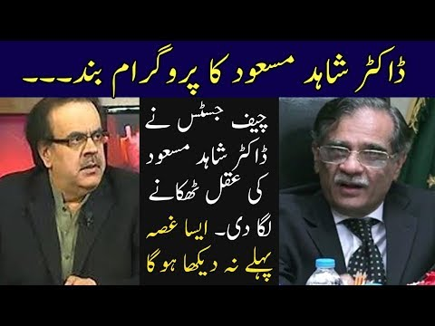 Ban On Dr. Shahid Masood | Chief Justice Order | Neo News