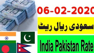6 February 2020 Saudi Riyal Exchange Rate, Today Saudi Riyal Rate, Sar to pkr, Sar to inr