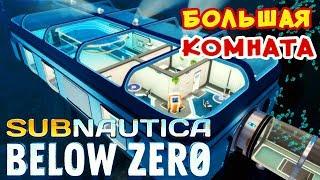 БОЛЬШАЯ КОМНАТА ● Игра Subnautica BELOW ZERO Прохождение #29