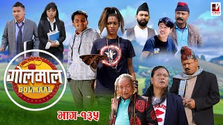 Golmaal Episode-135 | 18 February 2021 | Comedy Serial | Makuri, Khuili, Alish Rai | Vibes Creation