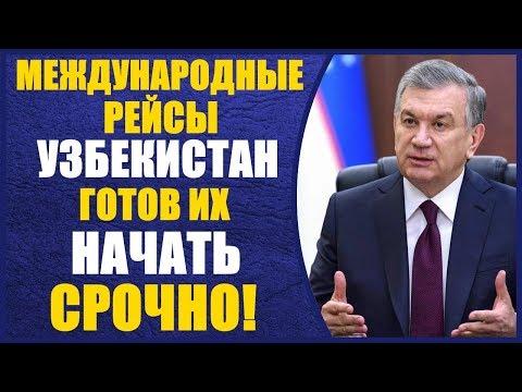 СРОЧНО!!! Узбекистан готовится начать Международные рейсы 06.06.2020