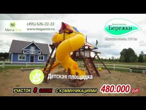 Участок в Подмосковье. Дача на Можайском ВДХР. поселок Бережки.