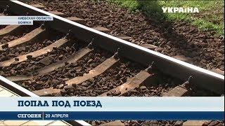 В Киевской области мужчина едва не погиб под колёсами электрички