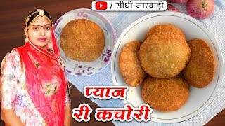 Pyaj ki kachori / राजस्थानी प्याज की कचोरी बनाने की विधि / फूली फूली हलवाई जैसी प्याज कचोरी का तरीका