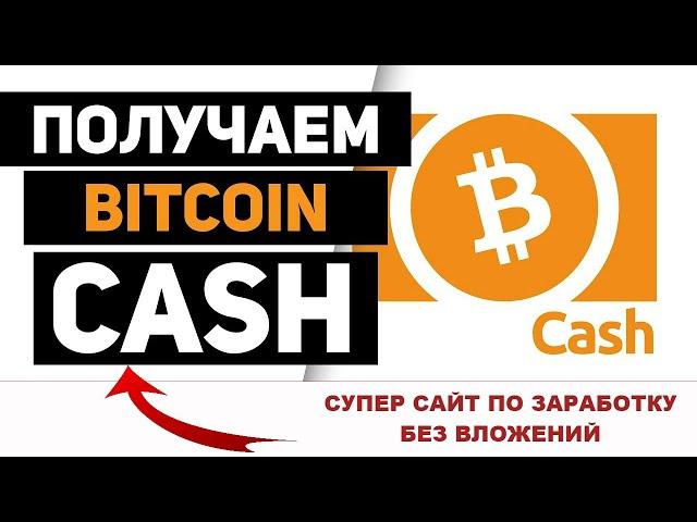 ✅ЗАРАБОТОК БЕЗ ВЛОЖЕНИЙ В ИНТЕРНЕТЕ (Bitcoin Cash)
