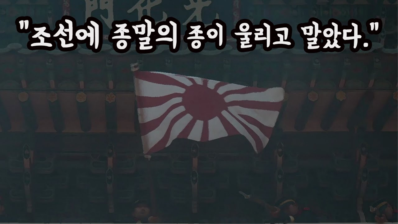 서양인의 눈으로 본 19세기 말, 조선의 암울한 상황 (feat. 청일전쟁, 을미사변, 아관파천)